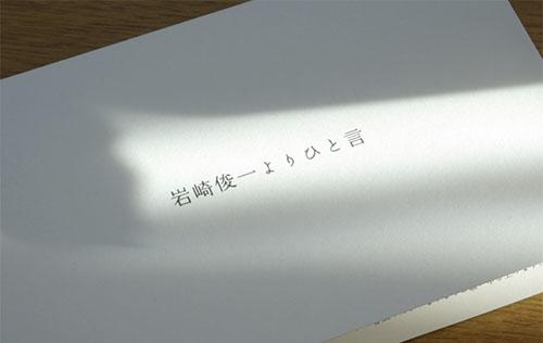 20141228_iwasaki.jpg