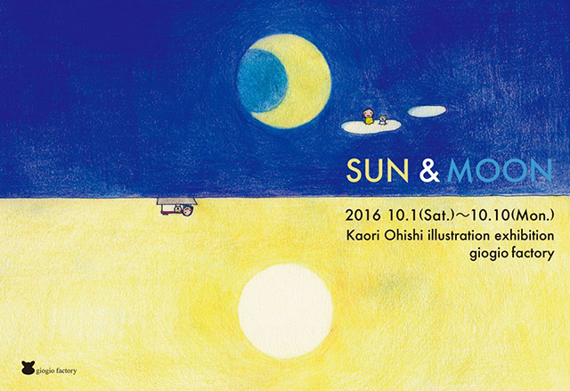 20161007_sun_&_moon.jpg