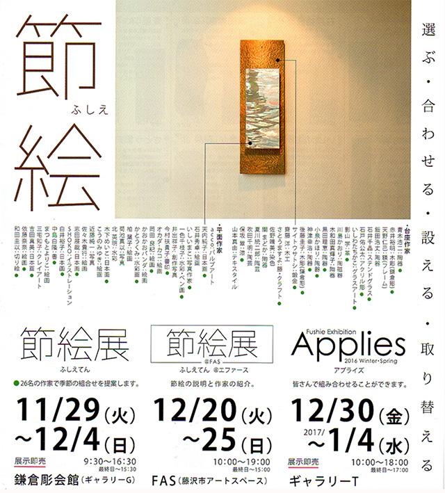 20161130_fushie_s.jpg