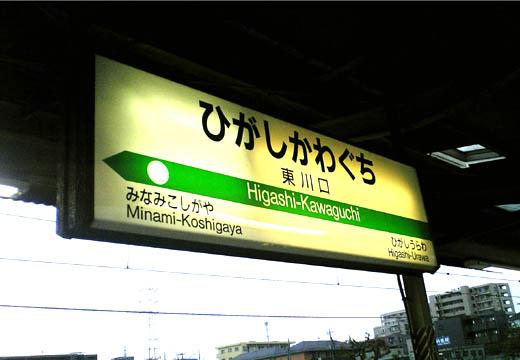 20080319_higasikawaguchi.jpg