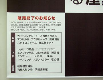 20080624_ITOYA.jpg