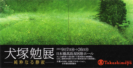 20110926_inuzuka_ticket.jpg