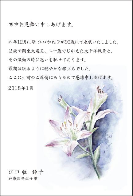 20180111_kantyumimai.jpg