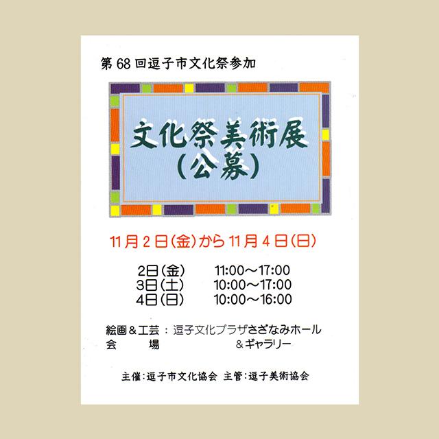 20181026_zushi_art+640.jpg